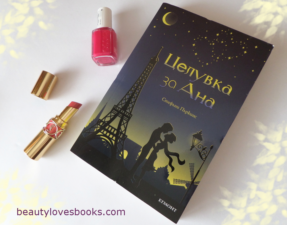 Anna and the French kiss, love novels