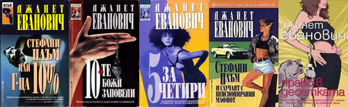 Janet Evanovich Stephanie Plum Bulgarian covers