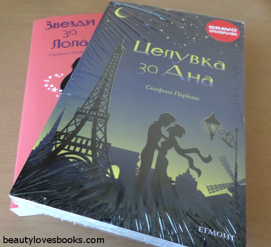 anna and the french kiss and Lola and the boy next door by Stephanie Perkins