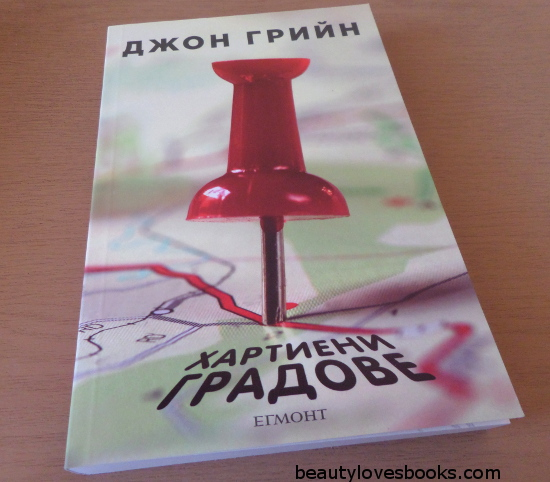 Paper towns by John Green Bulgarian cover
