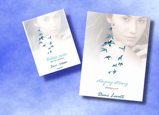 Demi Lovato Staying strong book