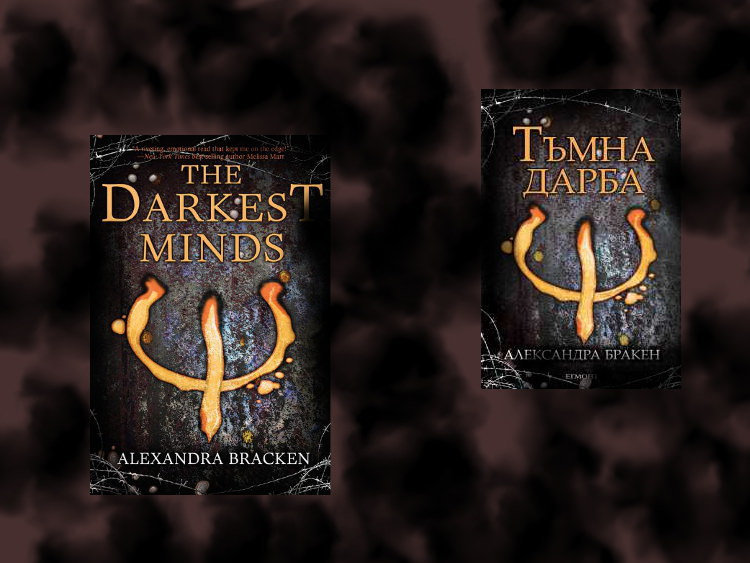 The darkest minds by Alexandra Bracken Bulgarian cover