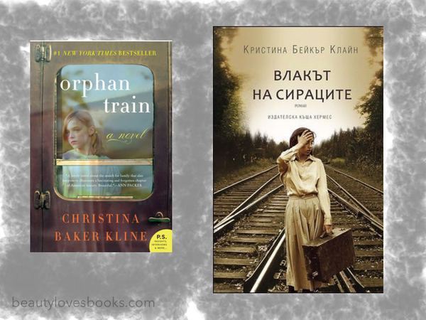 Orphan train by Christina Baker Kline - English and Bulgarian cover