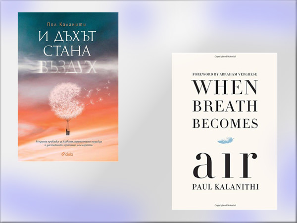 When breath becomes air by Paul Kalanithi Bulgarian cover